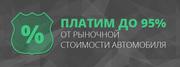 Выкуп автомобилей,  Срочный выкуп — быстрые деньги,  avtovukyp.kiev.ua