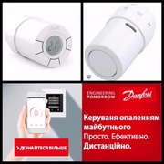 продам терморегуляторы Danfoss
