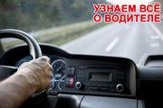 Тестирование водителя на полиграфе в Киеве