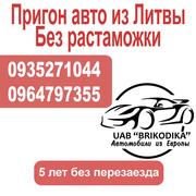 Пригон авто из Литвы | Без растаможки | 5 лет без перезаезда