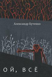 Поддержите интересный проект Александра Бутенко