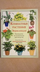 Комнатные растения энциклопедия руководство по комнатному цветоводству
