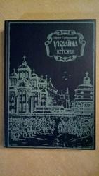 Україна історія Орест Субтельний