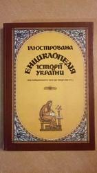Ілюстрована енциклопедія історії України