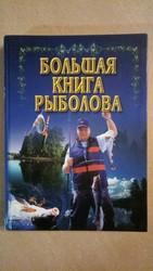 Большая книга рыболова,  прекрасный подарок любителям рыбалки