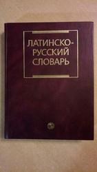 Латинско-русский словарь продам