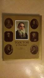 Идеальный подарок - книга. Толстой и Толстые. Очерки из истории рода
