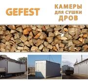 Мобильные промышленные сушильные камеры (сушилки) GEFEST DKF для скоростной сушки дров.