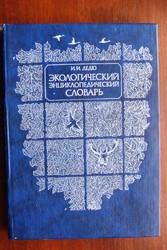 Продам книгу: «Экологический энциклопедический словарь ». И.И. Дедю.