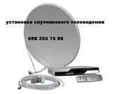 Установка спутникового телевидения в Клавдиево-Тарасово недорого