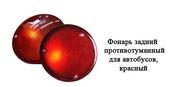 Фонари сигнальные РАУС 15, 17, 18
