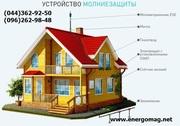 Молниезащита и заземление дома,  монтаж,  проект,  гарантия,  пассивная м