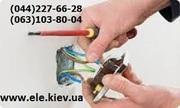 Электромонтаж любой сложности, заземление, непьющие электрики, гарантия, К