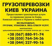 Перевозка грузов КИЕВ область Украина Газель до 1, 5 тоннгрузчик 050 76