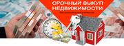 Срочный выкуп квартиры в Киеве. Продажа квартиры. Выкуп недвижимости