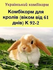 Комбікорм для кролів К 92-2 (від 60 днів і більше)