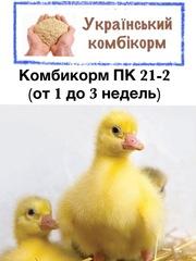 Комбікорм для качок та гусей ПК 21-2 (від 1 до 3 тиж.)