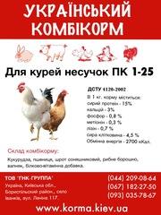 Комбікорм для курей несучок ПК 1-25