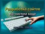 Разработка сайтов на чистом коде