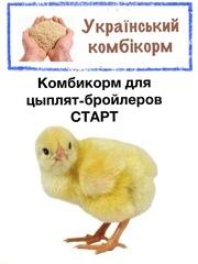 Комбікорм для курчат-бройлерів ПК 5-1 старт