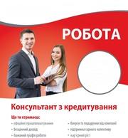 Кредитний консультант Київ,  Вишгород та Ірпінь