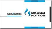 Завод Котлов