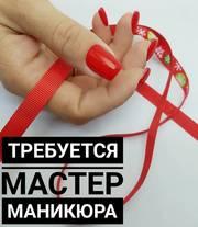 Требуется мастер маникюра и педикюра в салон красоты в Киеве