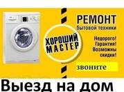 Ремонт стиральных машин, холодильников, бойлеров, тв и другой бытовой тех