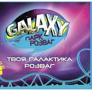Работа інструктора и операторы ,  кассиры атракционов парк Галактика.