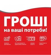 Кредит готівкою Київ,  Вишгород та Ірпінь