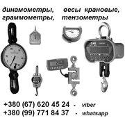 Динамометры,  тензометры,  граммометры,  весы крановые и др.:+380 67 620