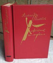 А. Толстой. Хождение по мукам,  соч. в 2 томах.