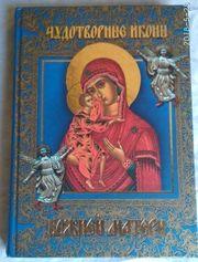 Чудотворные иконы Божьей Матери.