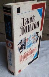 Джек Лондон,  Избранное,  1986г