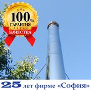 Дымоходы Гарантия 70 лет