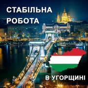 Стабільна робота в Угорщині