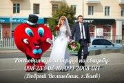 Свадебное Сердце,  прокат свадебного сердца,  поздравить молодоженов