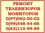 Киев ремонт телевизоров