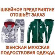 Швейный цех выполнит заказ по пошиву одежды. По Укpаине и Pоссии.