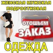 Швейный цеx выполнит заказ по пошиву одежды. По Украине и Роccии.
