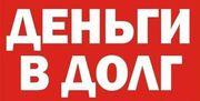 Займ / ссуда под залог квартиры в Киеве и Киевской области