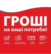 Гроші готівкою на будь які цілі (Троещина,  Київ)