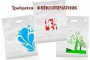 Флексопечатник в  Словакию
