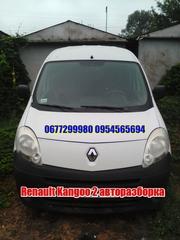 Renault Kangoo 2 разборка запчасти