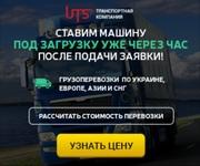 Грузоперевозки по Украине,  Европе и Азии.