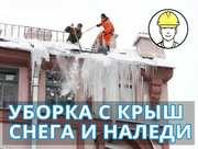 Чистка крыш от снега и наледи в Киеве,  недорого