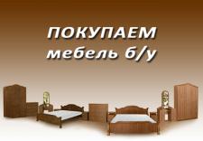 Куплю мягкую бу мебельпо Киеву  до 5 лет