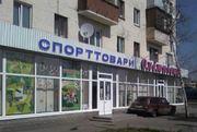 Фасадный магазин. Бульвар Верховного Совета,  Киев.