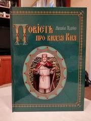 Книга Повесть о князе Кие