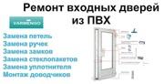 Ремонт пластиковых дверей в Киеве. Замена уплотнителя и стеклопакетов.
